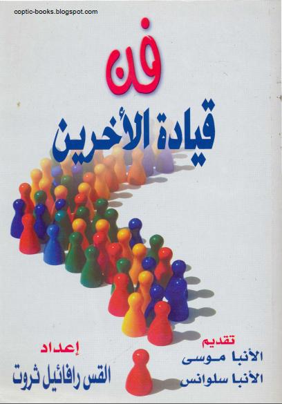 كتاب : فن قيادة الاخرين - القس رافائيل ثروت