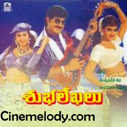 Subhalekhalu Telugu Mp3 Songs Free  Download  1998