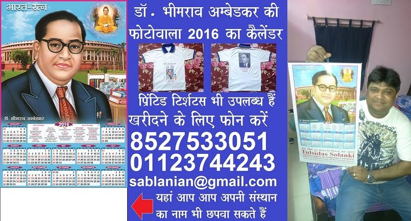 Printed Calendar of Dr. BR Ambedkar
