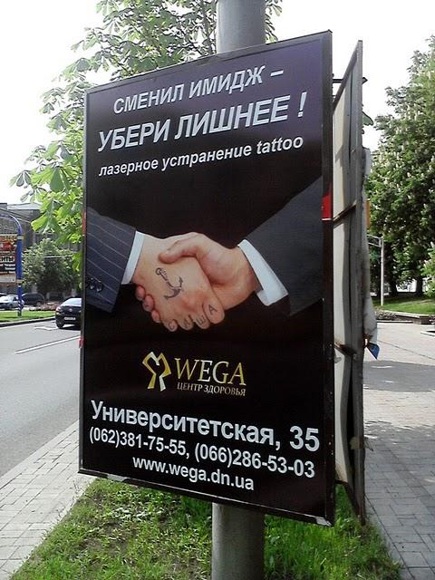 татуиров,Донецк, имидж,зек,Вега,наколка,фото,картинка