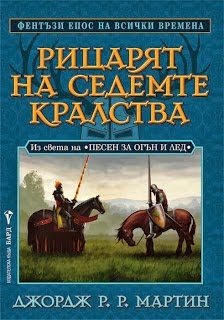 РИЦАРЯТ НА СЕДЕМТЕ КРАЛСТВА - Джордж Р. Р. Мартин