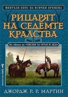 РИЦАРЯТ НА СЕДЕМТЕ КРАЛСТВА - Джордж Р. Р. Мартин