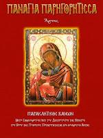 Παναγία η Παρηγορήτισσα της Άρτας-Παρακλητικός Κανόνας