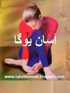 Aasan Yoga Book in Urdu
