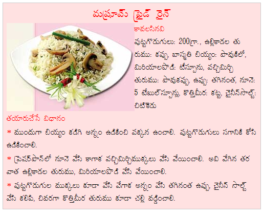Healthy food recipes mushroom fried rice recipe in telugu mushroom fried rice recipe in telugu forumfinder Gallery
