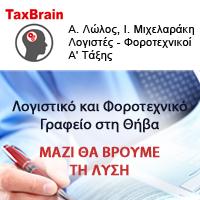 ΤaxΒrain:To Nέο Λογιστικό Γραφείο στη Θήβα που κάνει τη διαφορά