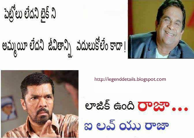 Picture comments for facebook in telugu | Legendary Quotes