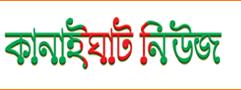 Kanaighat News