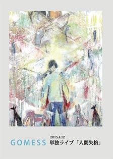GOMESS 初の単独ライブ「人間失格」DVD