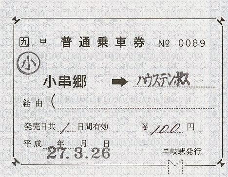 JR九州 小串郷駅 発駅常備片道乗車券