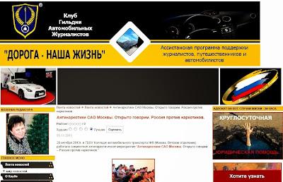 А.Г.Огнивцев НСНБР: Цикл - Открыто говорим, Россия против наркотиков! На сайте Гильдии автомобильных журналистов России.
