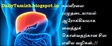 kalleeral pazhudhagamal irukka vazhigal, kalleeral, how to take care liver without damage, Tips To Avoid Liver Problem, Health Tips Tamil, liver care tips in tamil