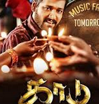 MP3 – Kaadu (2014) Tamil Audio Download
