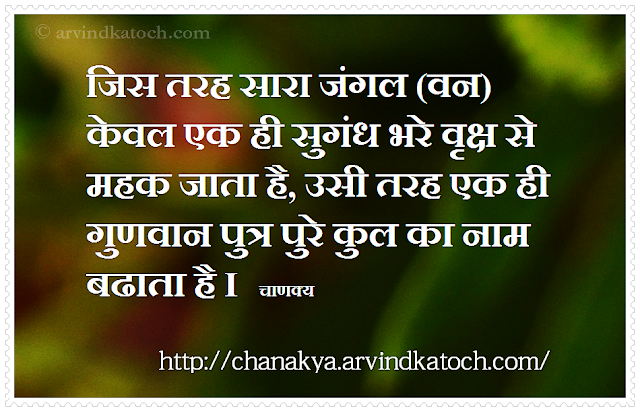 frangrance, aromatic, talented, proud, जंगल, Jungle, महक, गुणवान, Chanakya, Hindi, Thought