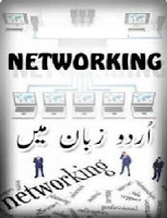 Networking in Urdu