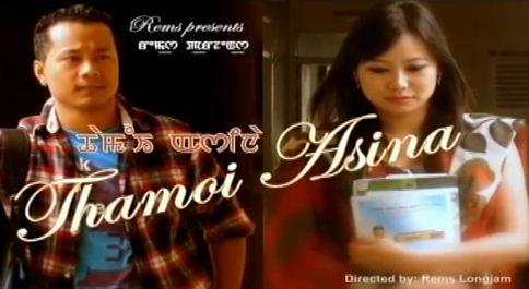 Thamoi Asina - Manipur Music Video