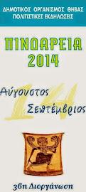 NEO: ΠΡΟΓΡΑΜΜΑ ΠΟΛΙΤΙΣΤΙΚΩΝ ΕΚΔΗΛΩΣΕΩΝ ΠΙΝΔΑΡΕΙΑ 2014