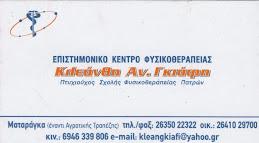 Φυσικοθεραπευτήριο Κλεάνθης Γκιάφη