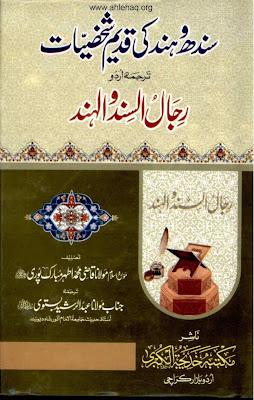 Sindh O Hind Ki Qadeem Shakhsiyat By Shaykh Qazi