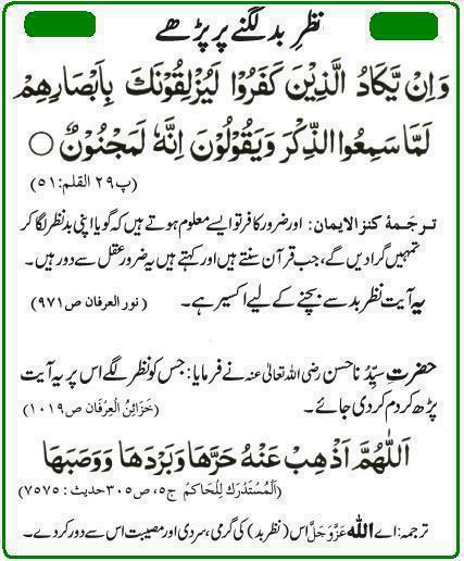 Download image dua for nazar e bad pc android iphone and ipad