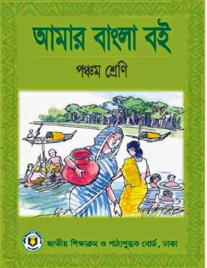 all bangla pdf book free
