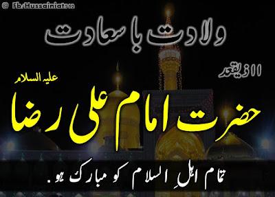 Wiladat-Hazrat-Imam-Ali-Raza-as