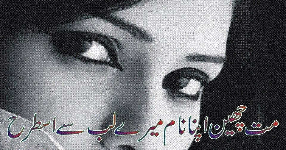 First Love To Change Everything: love poetry in urdu Girls pic