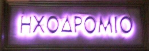 HXOΔΡΟΜΙΟ