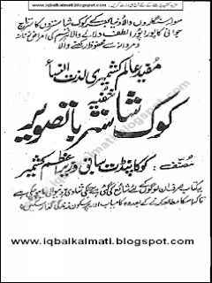 Koka Shastra Book In Urdu Free Download