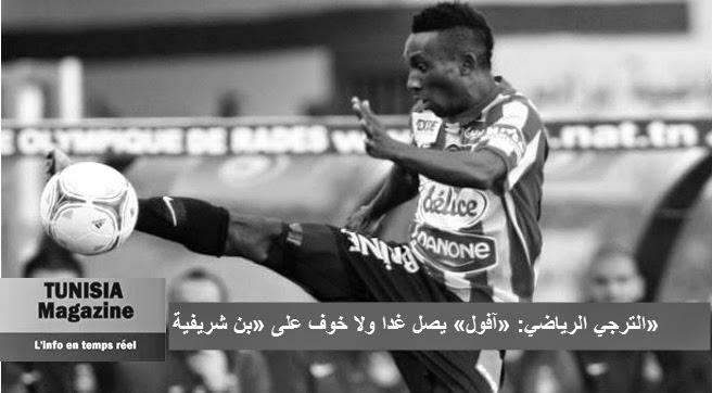 الترجي الرياضي: «آفول» يصل غدا ولا خوف على «بن شريفية»