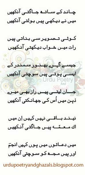mussarat anjum urdu ghazal