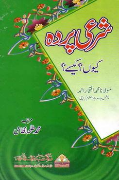 Sharai Parda Ki Haqeeqat Islamic Books