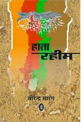 Hata Raheem by Virendra Sarang