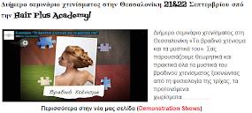 Διήμερο σεμινάριο χτενίσματος στην Θεσσαλονίκη 21&22 Σεπτεμβρίου από την Hair Plus Academy!