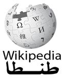 طنطا ويكيبديا