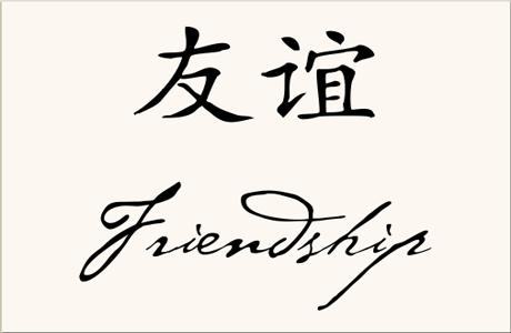 /you yi/ se utiliza para representar la amistad