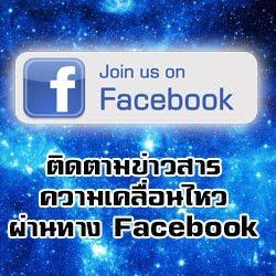 ติดตามสถาบันตักศิลาทาง Facebook