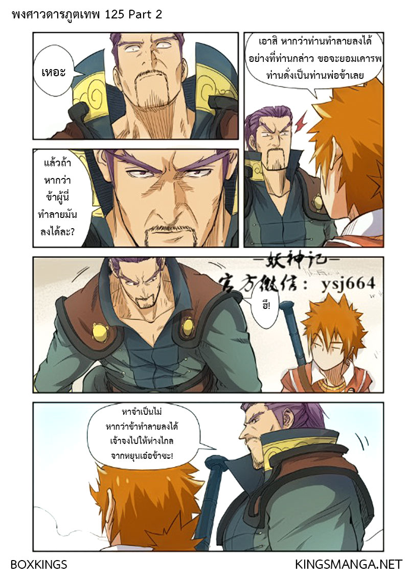 Tales of Demons and Gods-ตอนที่ 125.2