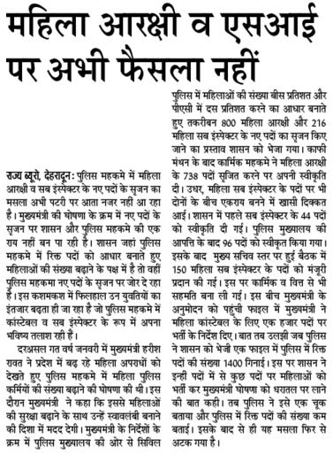 Uttarakhand Mahila Sipahi Bharti Matter