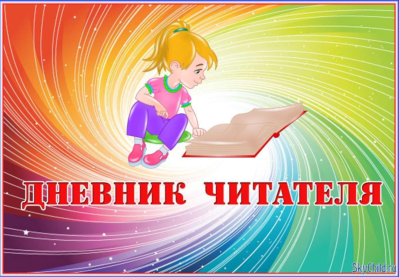 Дневники читателя