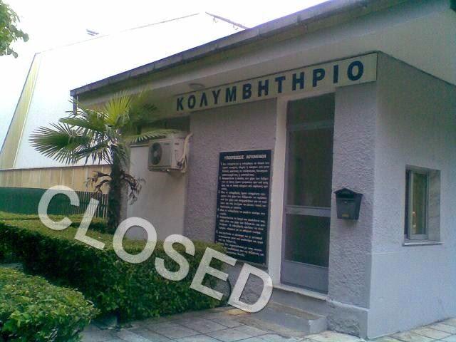 Εκατομμύρια € σε αναπλάσεις και τσιμέντα και το κολυμβητήριο κλειστό