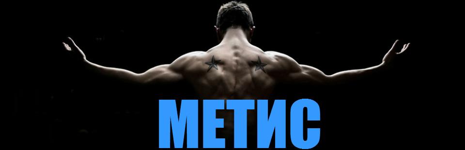 Комплекс Метис - Фриилетикс (Freeletics) Тренировка