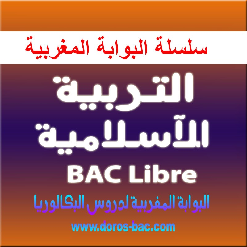 دروس التربية الإسلامية لأصحاب باك حر