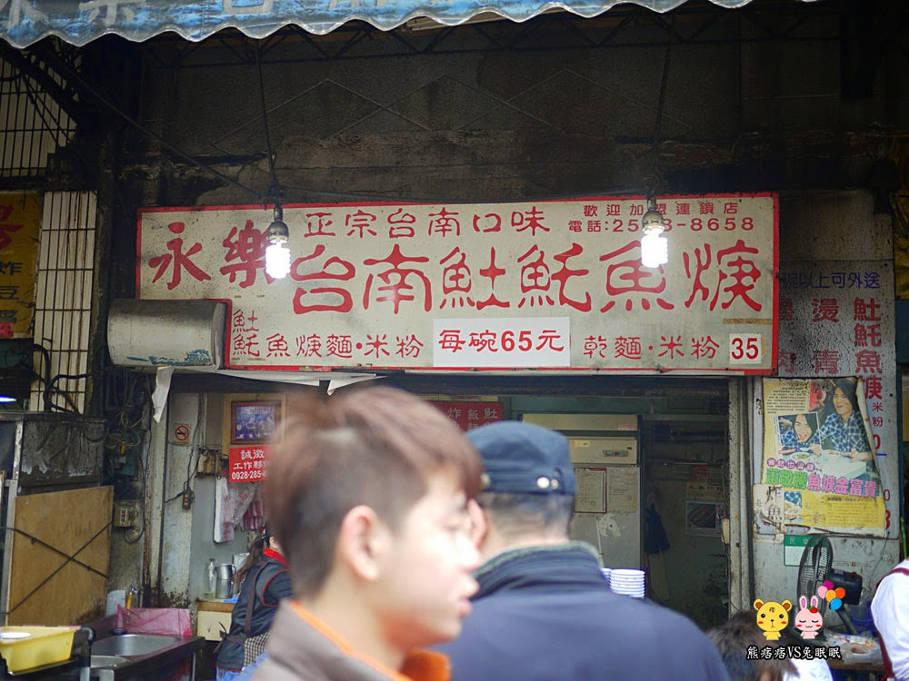 永樂台南土魠魚羹