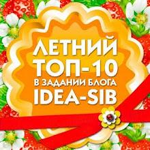 """В """"бабочковом"""" ТОПе"""