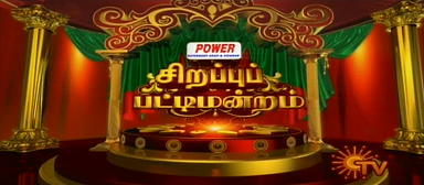 Watch Tamil New Year Special Sirappu Pattimandram Sun Tv Solomon Pappaiah Tamil New Year Special Sun Tv 14th April 2015 Full Programe Shows Youtube 2015 Sun Tv Tamil Puthandu Sirappu Nigalchigal 14-04-2015 Watch Online Free Download