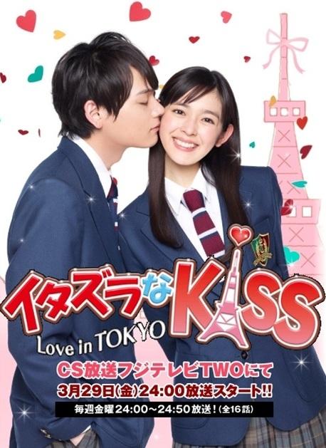 ♥Itazura na Kiss ~ Love in Tokyo♥[J-Drama 2013] Shunkiss