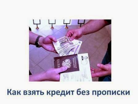 Круг взять кредит в москве с временной регистрацией данным