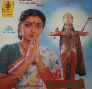 Sakthi Parasakthi