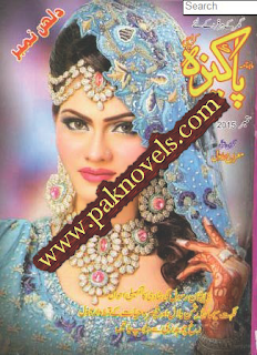 Free Download PDF Monthly Pakeeza Digest September 2015